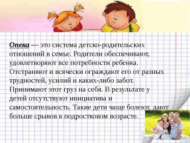 Опека— это система детско-родительских отношений в семье. Родители обеспечи...