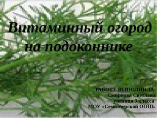 Витаминный огород на подоконнике РАБОТУ ВЫПОЛНИЛА Смирнова Светлана ученица