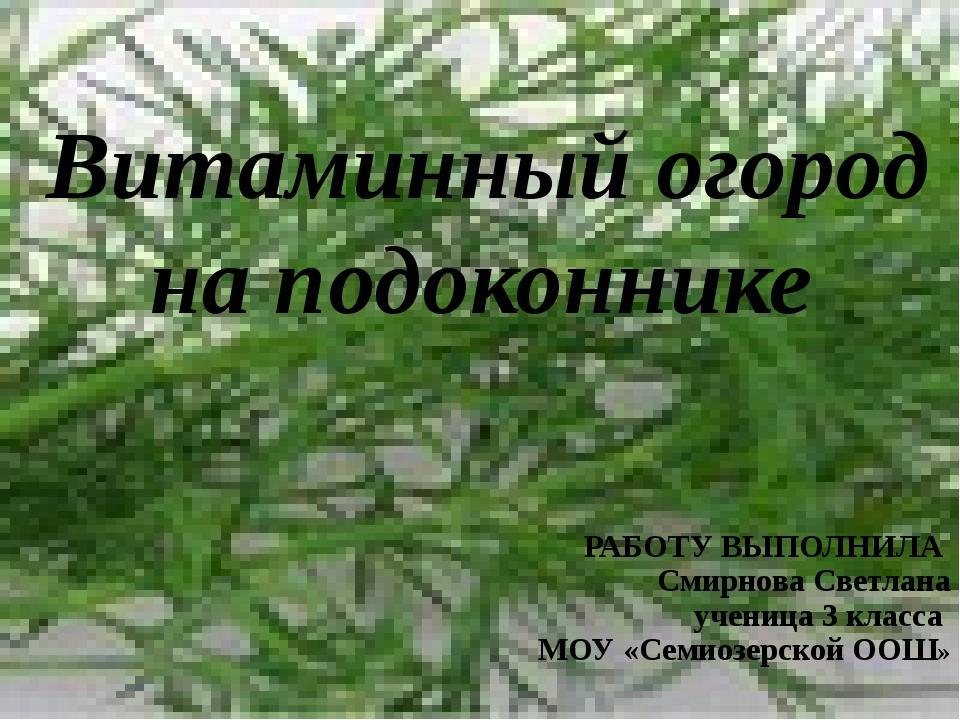 Витаминный огород на подоконнике РАБОТУ ВЫПОЛНИЛА Смирнова Светлана ученица...
