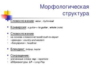 Морфологическая структура Словосложение: rebar , rhythmical Конверсия: a guit