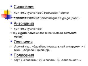 Синонимия контекстуальные: percussion / drums стилистические: discotheque / a