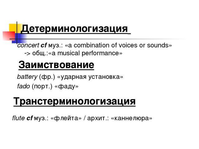 Детерминологизация concert cf муз.: «a combination of voices or sounds» -> об...