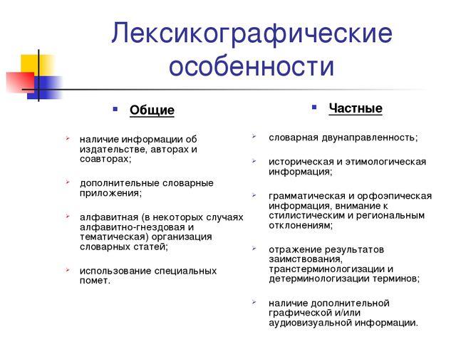 Лексикографические особенности Общие наличие информации об издательстве, авто...