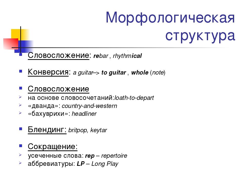 Морфологическая структура Словосложение: rebar , rhythmical Конверсия: a guit...