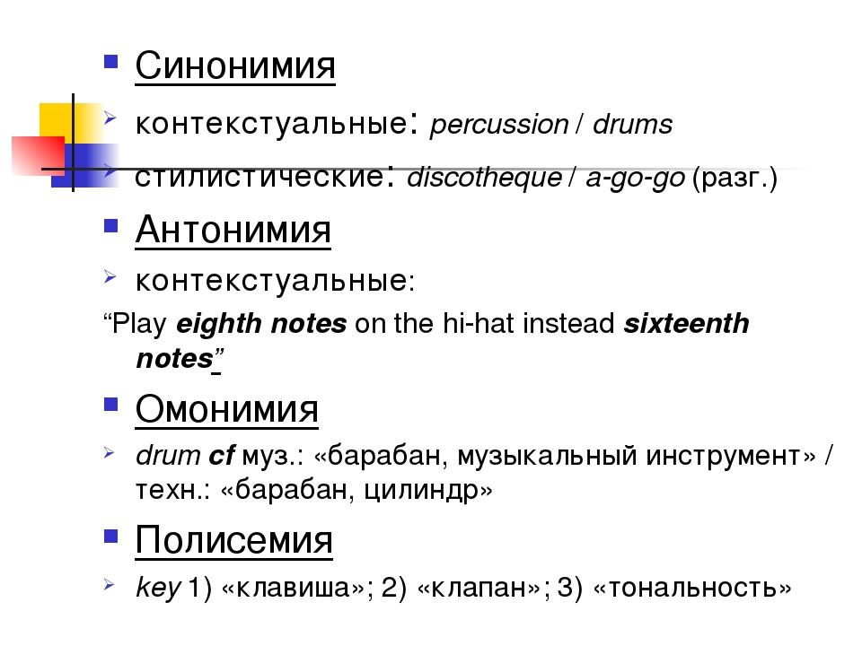 Синонимия контекстуальные: percussion / drums стилистические: discotheque / a...