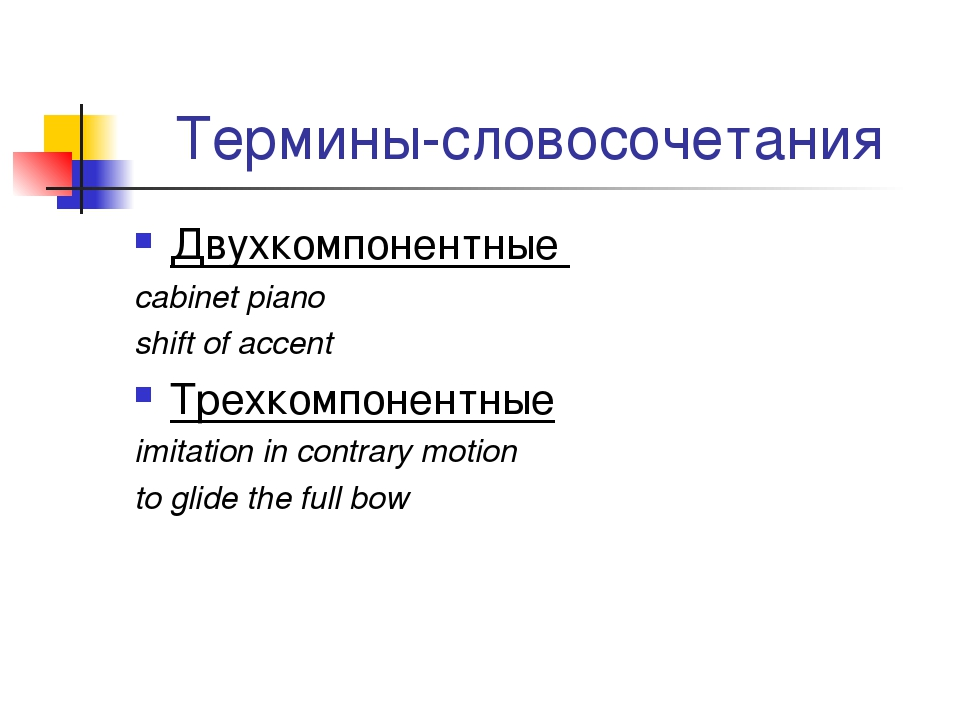 Термины-словосочетания Двухкомпонентные cabinet piano shift of accent Трехком...