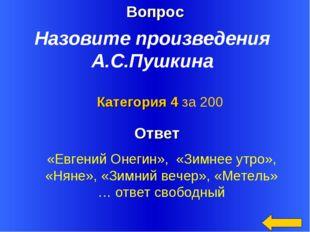 Вопрос Ответ Категория 4 за 200 Назовите произведения А.С.Пушкина «Евгений Он