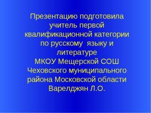 Презентацию подготовила учитель первой квалификационной категории по русскому