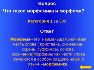 Вопрос Ответ Категория 1 за 300 Что такое морфемика и морфема?
