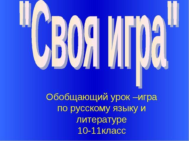 Обобщающий урок –игра по русскому языку и литературе 10-11класс