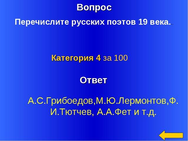 Вопрос Ответ Категория 4 за 100 Перечислите русских поэтов 19 века... А.С.Гри...