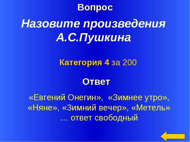Вопрос Ответ Категория 4 за 200 Назовите произведения А.С.Пушкина «Евгений Он...