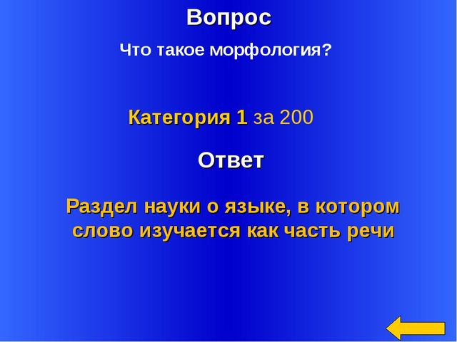 Вопрос Ответ Категория 1 за 200 Что такое морфология? Раздел науки о языке, в...