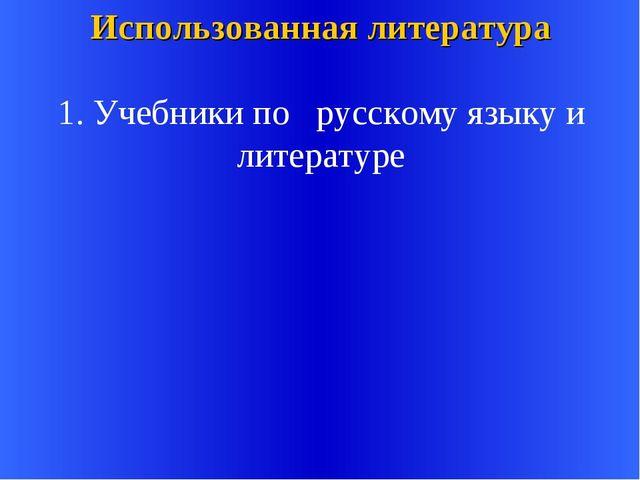 Использованная литература 1. Учебники по русскому языку и литературе
