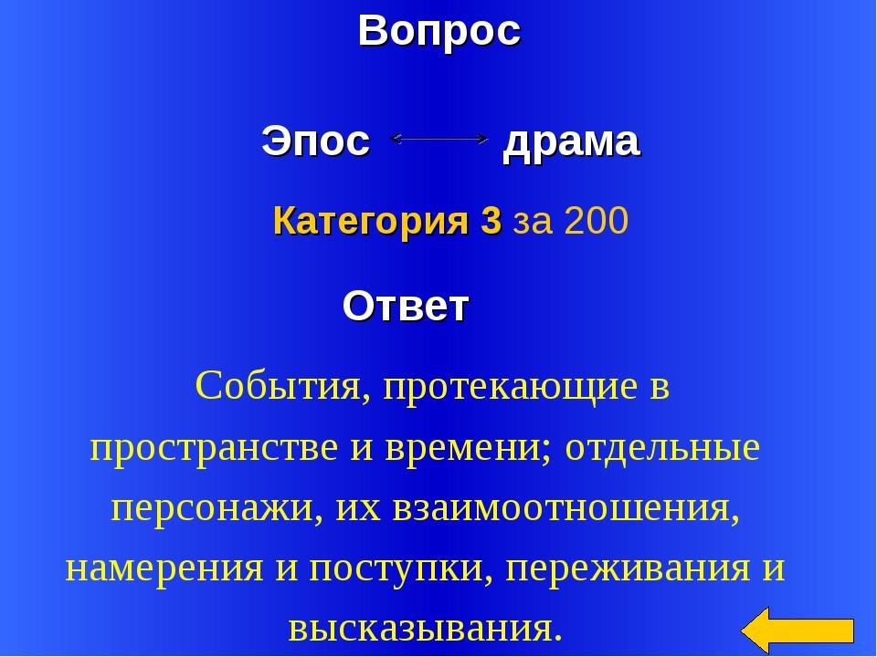 Вопрос Ответ Категория 3 за 200 Эпос драма События, протекающие в пространств...