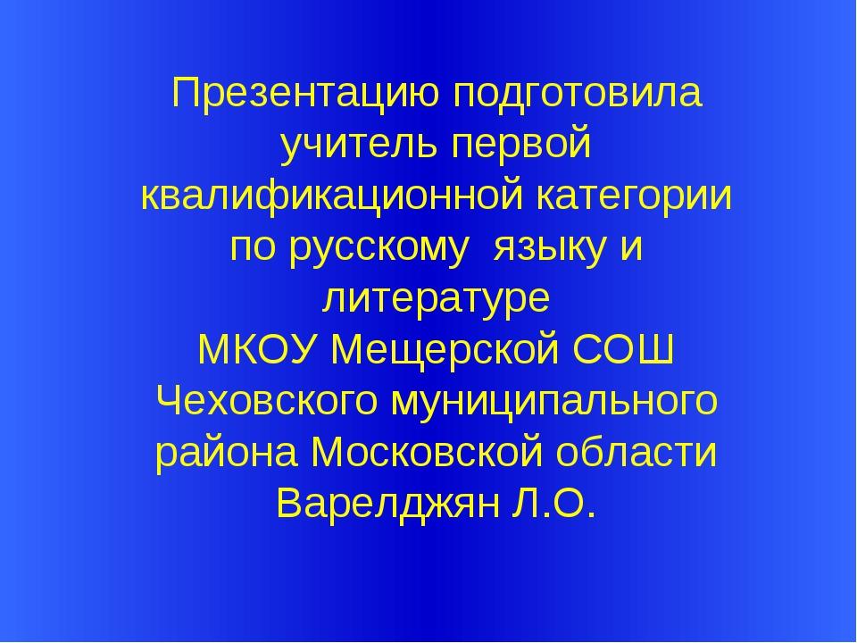 Презентацию подготовила учитель первой квалификационной категории по русскому...