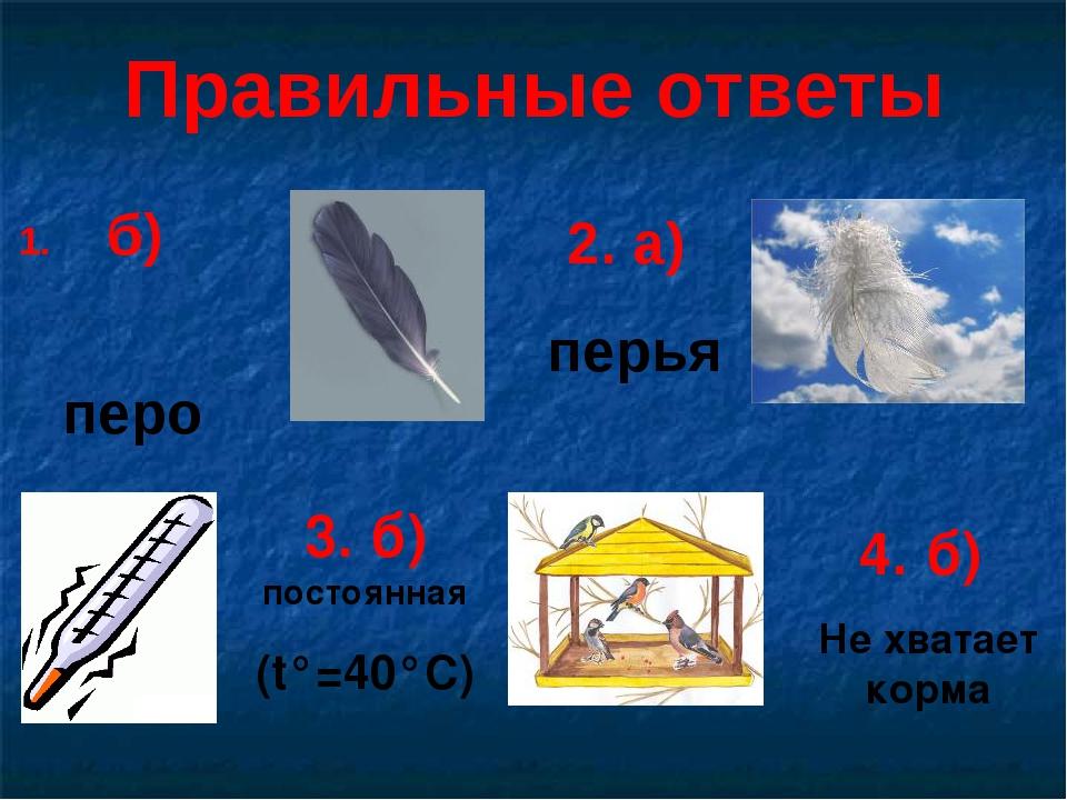 Правильные ответы б) перо 2. а) перья 3. б) постоянная (t°=40°C) 4. б) Не хва...