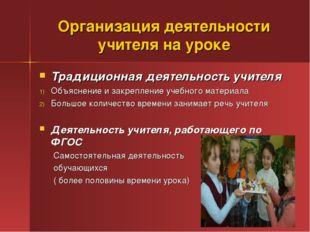 Организация деятельности учителя на уроке Традиционная деятельность учителя О