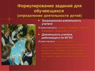 Формулирование заданий для обучающихся (определение деятельности детей) Тради