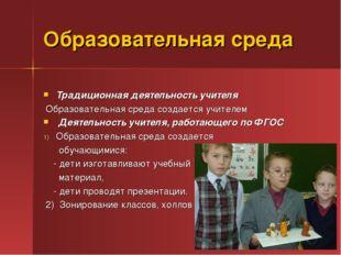 Образовательная среда Традиционная деятельность учителя Образовательная среда