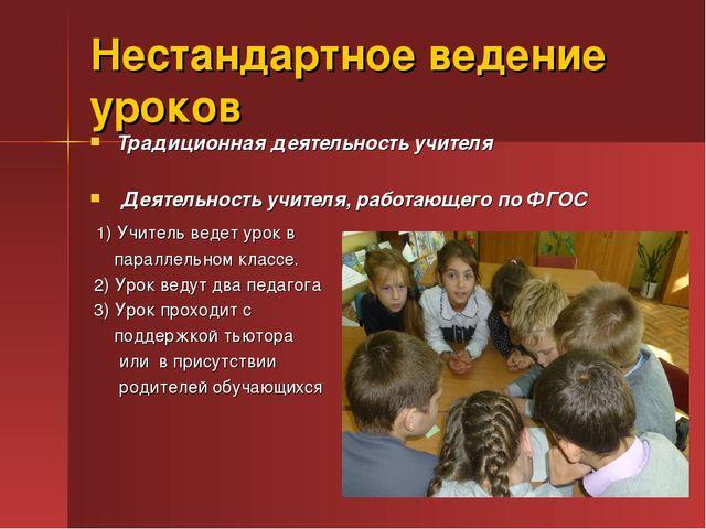 Нестандартное ведение уроков Традиционная деятельность учителя Деятельность у...