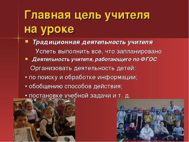 Главная цель учителя на уроке Традиционная деятельность учителя Успеть выполн...