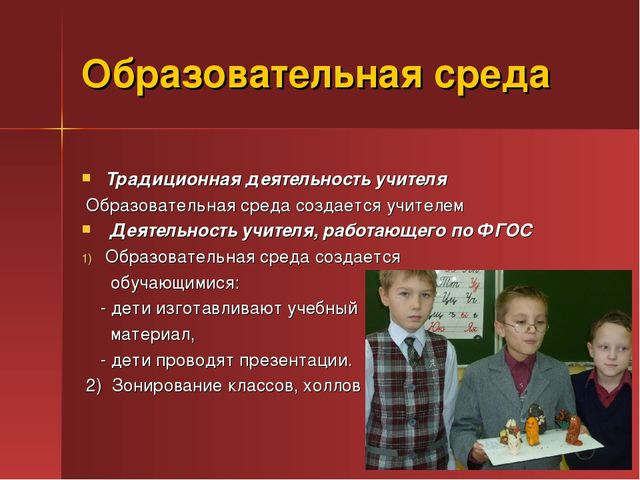 Образовательная среда Традиционная деятельность учителя Образовательная среда...