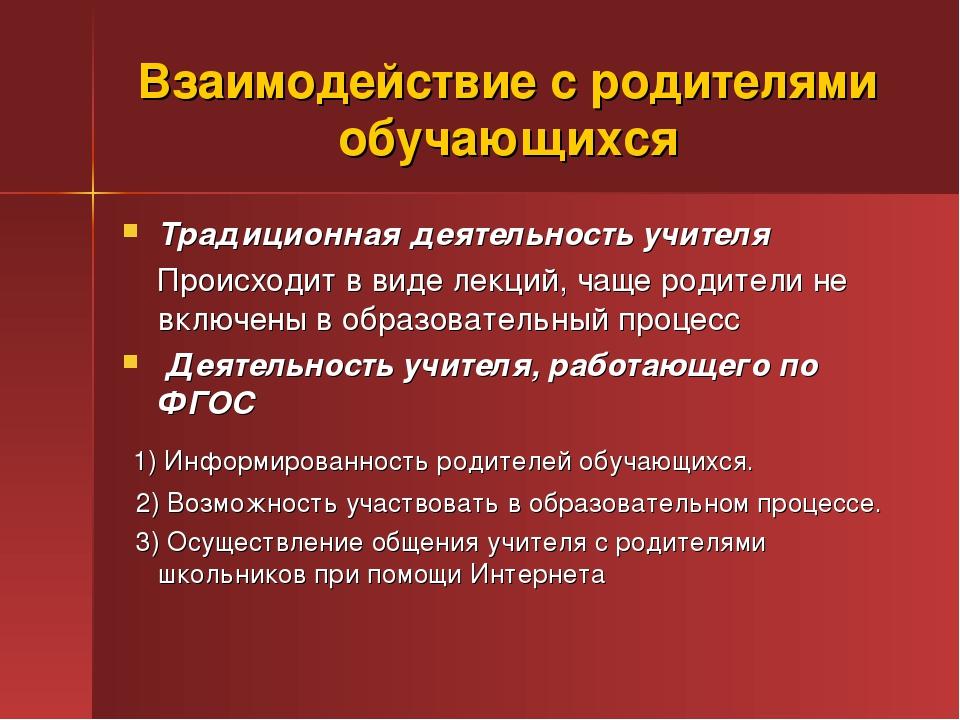 Взаимодействие с родителями обучающихся Традиционная деятельность учителя Про...