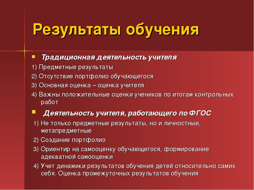 Результаты обучения Традиционная деятельность учителя 1) Предметные результат...