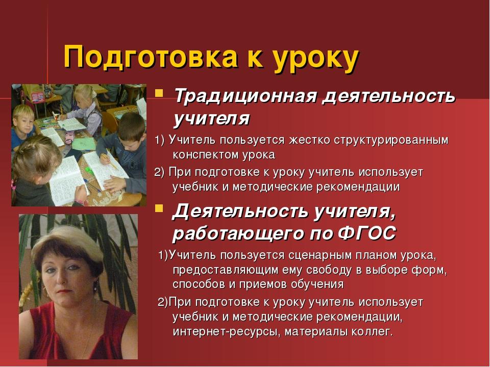 Подготовка к уроку Традиционная деятельность учителя 1) Учитель пользуется же...