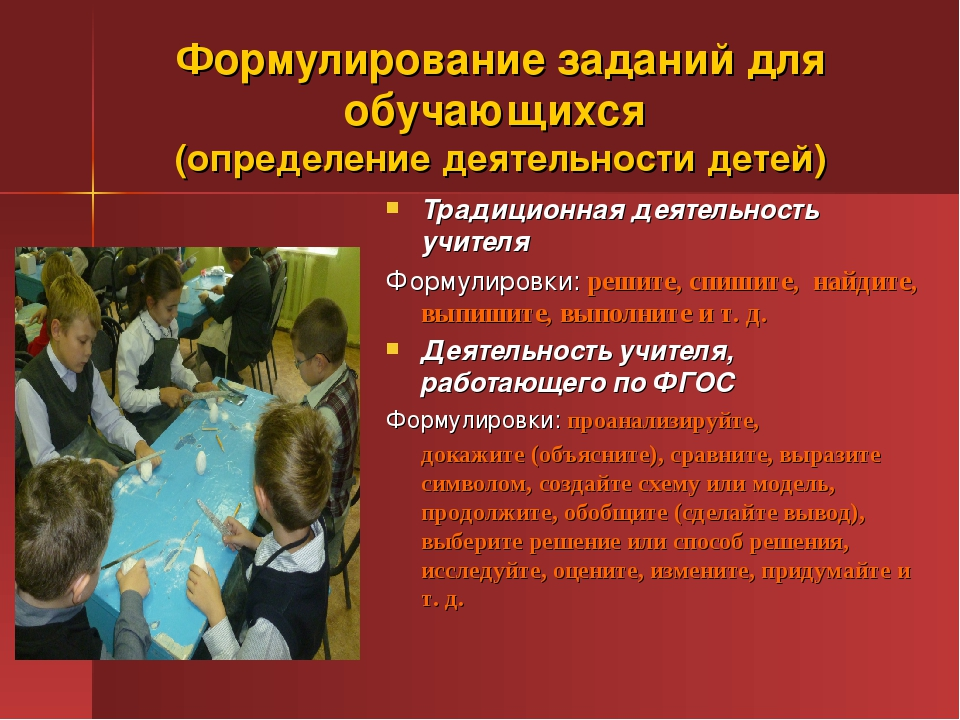 Формулирование заданий для обучающихся (определение деятельности детей) Тради...