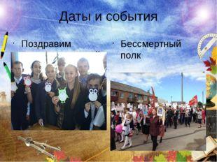 Даты и события Поздравим дорогих учителей Бессмертный полк