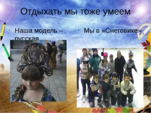 Отдыхать мы тоже умеем Наша модель – русская красавица (конкурс причесок) Мы