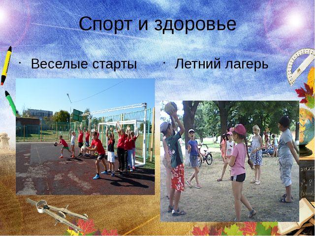 Спорт и здоровье Веселые старты Летний лагерь