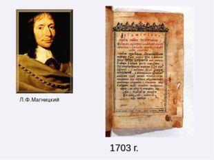 1703 г. Л.Ф.Магницкий