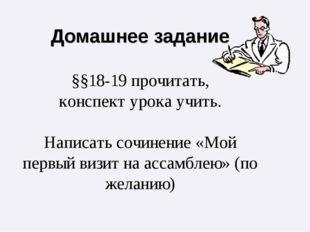 Домашнее задание §§18-19 прочитать, конспект урока учить. Написать сочинение