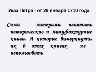 Указ Петра I от 29 января 1710 года Сими литерами печатать исторические и ман