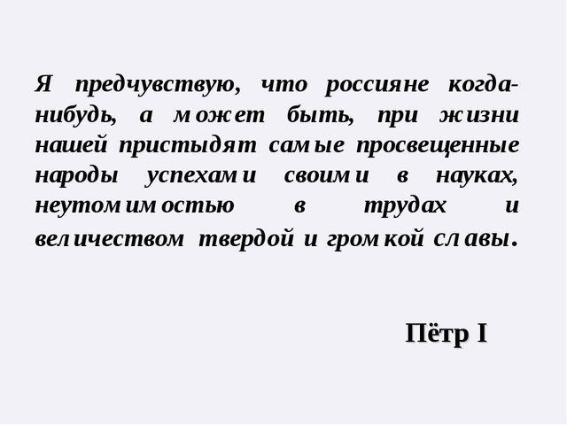 Я предчувствую, что россияне когда-нибудь, а может быть, при жизни нашей при...
