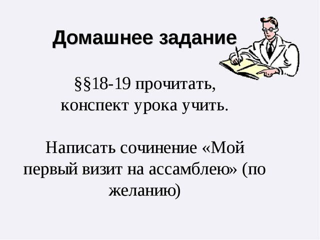 Домашнее задание §§18-19 прочитать, конспект урока учить. Написать сочинение...