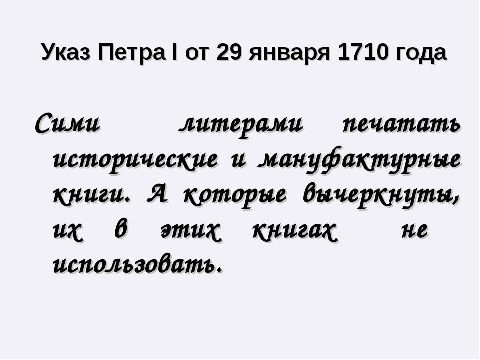 Указ Петра I от 29 января 1710 года Сими литерами печатать исторические и ман...
