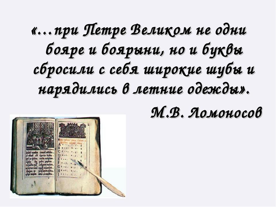 «…при Петре Великом не одни бояре и боярыни, но и буквы сбросили с себя широк...
