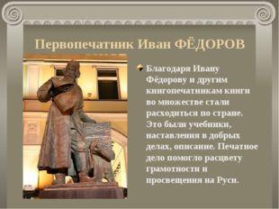 Первопечатник Иван ФЁДОРОВ  Благодаря Ивану Фёдорову и другим книгопечатника