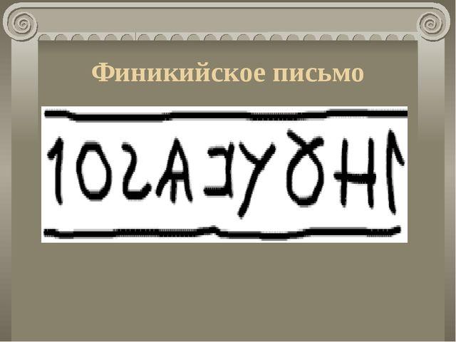 Финикийское письмо