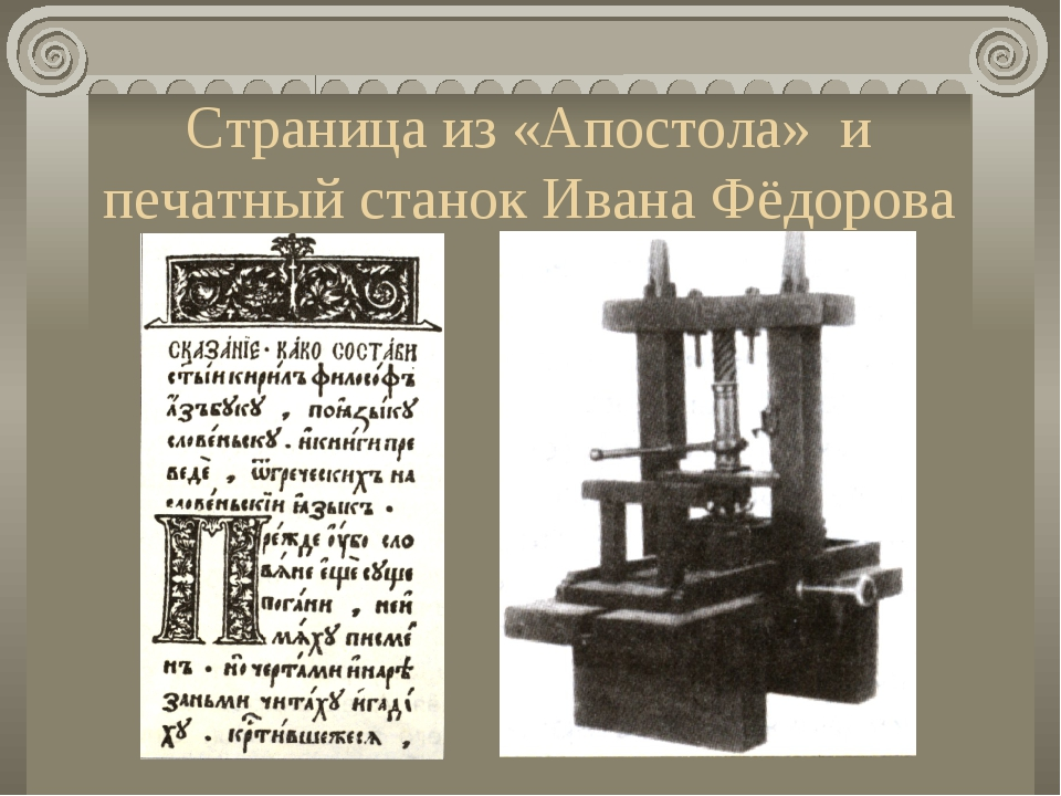 Страница из «Апостола» и печатный станок Ивана Фёдорова