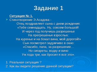 Задание 1 Ситуация № 1. Стихотворение Э.Асадова - Отец поздравляет сына с дн