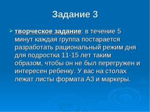 Задание 3 творческое задание: в течение 5 минут каждая группа постарается раз