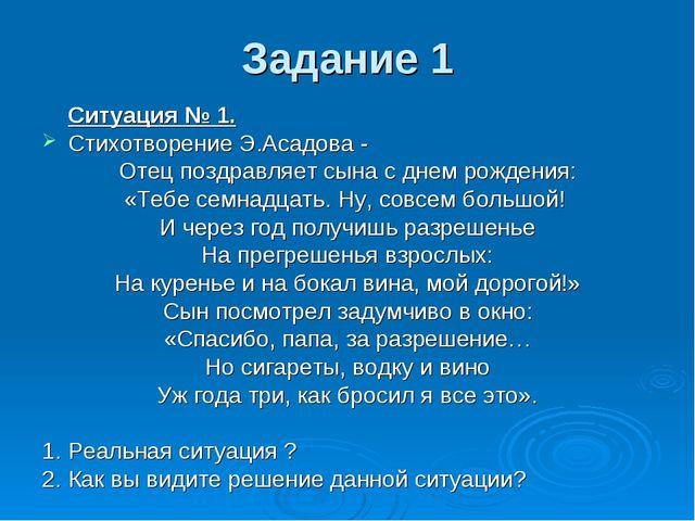 Задание 1 Ситуация № 1. Стихотворение Э.Асадова - Отец поздравляет сына с дн...