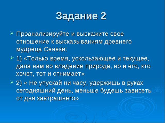 Задание 2 Проанализируйте и выскажите свое отношение к высказываниям древнего...