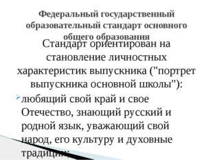 """Стандарт ориентирован на становление личностных характеристик выпускника (""""по"""