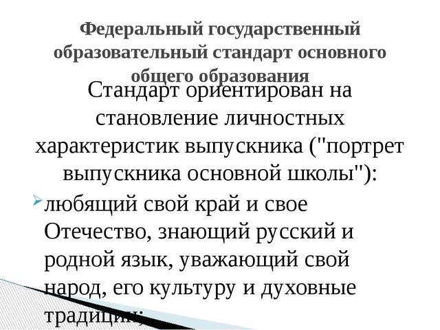 """Стандарт ориентирован на становление личностных характеристик выпускника (""""по..."""